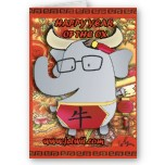 JetWit Year of the Ox Greeting Card