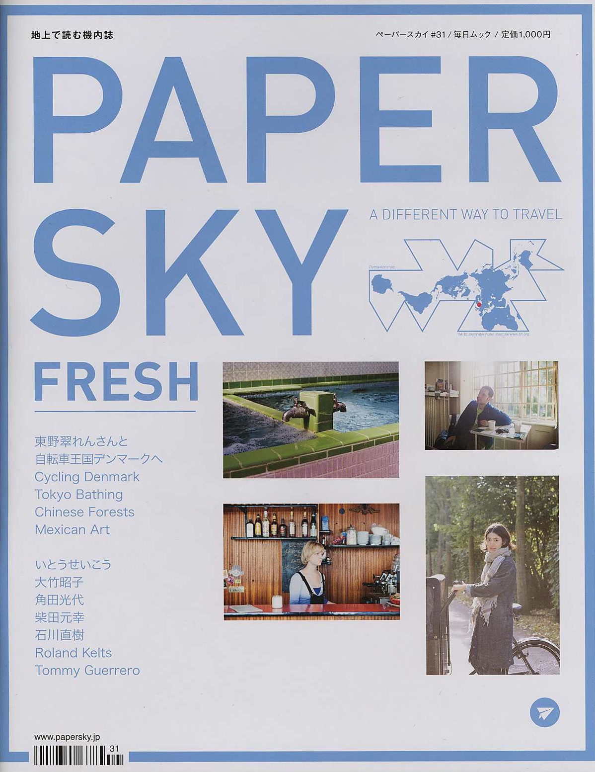 PaperSky1