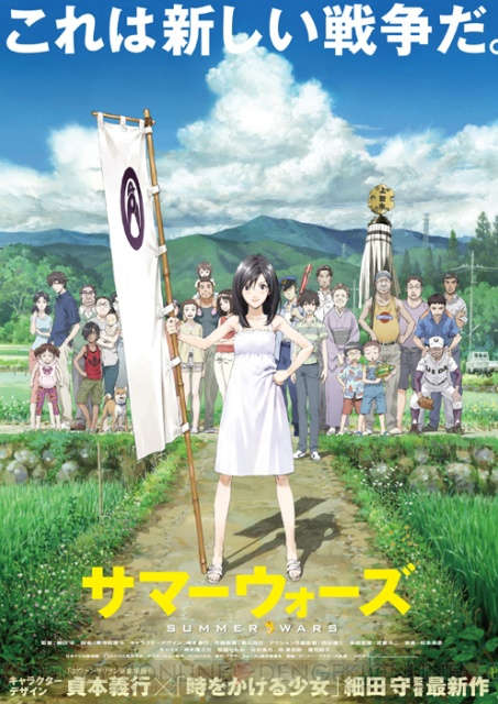 http://jetwit.com/wordpress/wp-content/uploads/2010/08/summerwars_poster.jpg