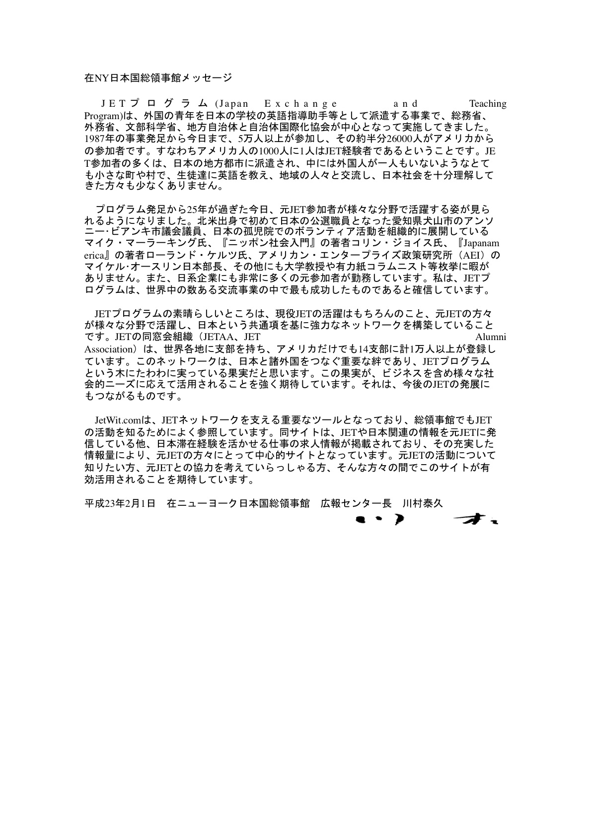 Letter of introduction japanese , Buy Original Essay