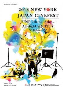 Catch the 2013 New York Japan CineFest at Asia Society June 7-8. (Courtesy of Mar Creation, Inc.)
