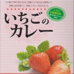 tochigi strawberry 001