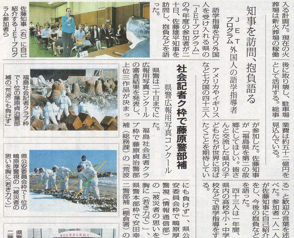FukushimaJETsArticle