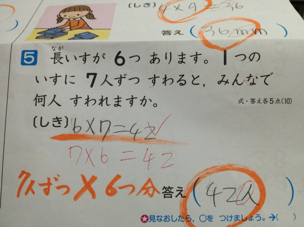Japanese Elementary School Math