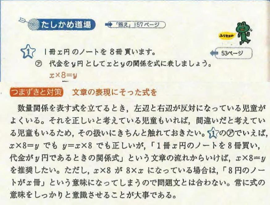 """Japanese Elementary School teachers may tell you """"5 x 100 = 500"""" is wrong3"""