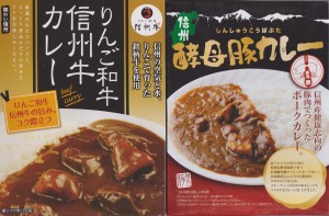 Nagano meat curries 001