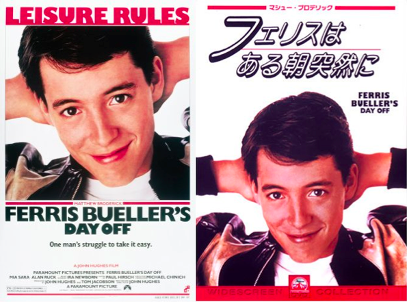 13 surprising Japanese translations of American movie titles10