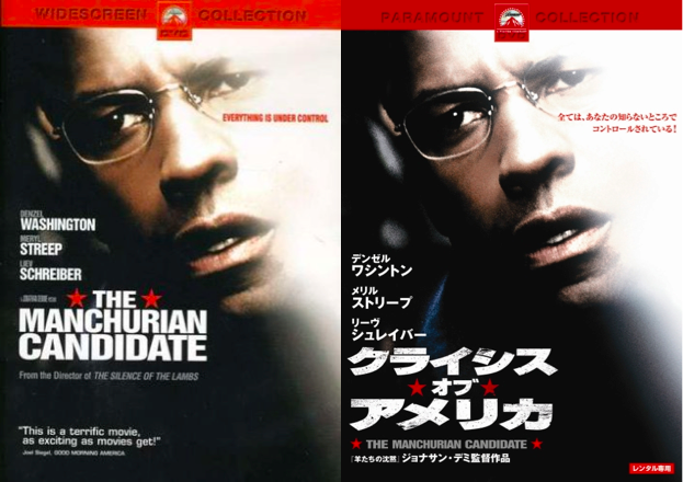 13 surprising Japanese translations of American movie titles12