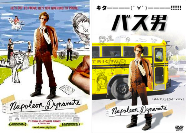 13 surprising Japanese translations of American movie titles2