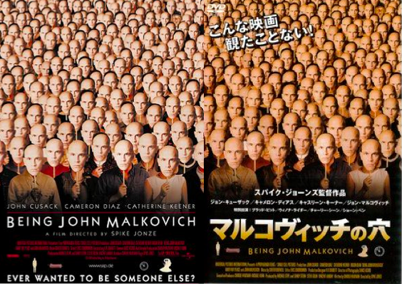 13 surprising Japanese translations of American movie titles7