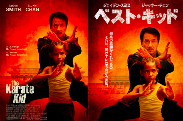 13 surprising Japanese translations of American movie titles9