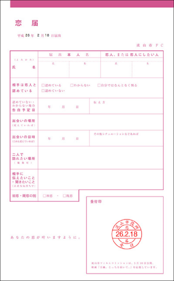 Government form allows Japanese romantics to officially declare their love2