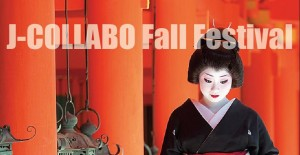 Osaka-based Geisha Kikuno comes to J-LABO Brooklyn for two performances with multimedia director Kenji Williams Sept. 7. (Courtesy of J-COLLABO)