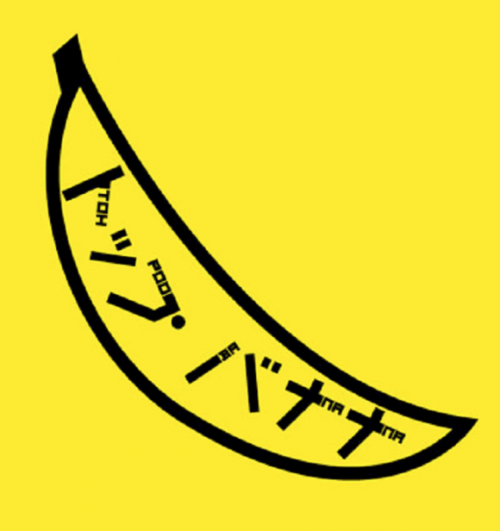 Clever font sneaks pronunciation guide for English speakers into Japanese katakana characters5
