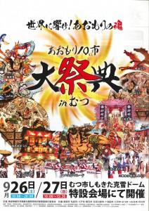 Aomori 10 City Festival in Mutsu