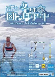 Inakadate Winter Rice Field Art flyer