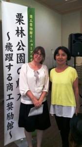 In Ritsurin Garden with Shikoku Muchujin's president Mie Ozaki. (Courtesy of Julia Inisan)