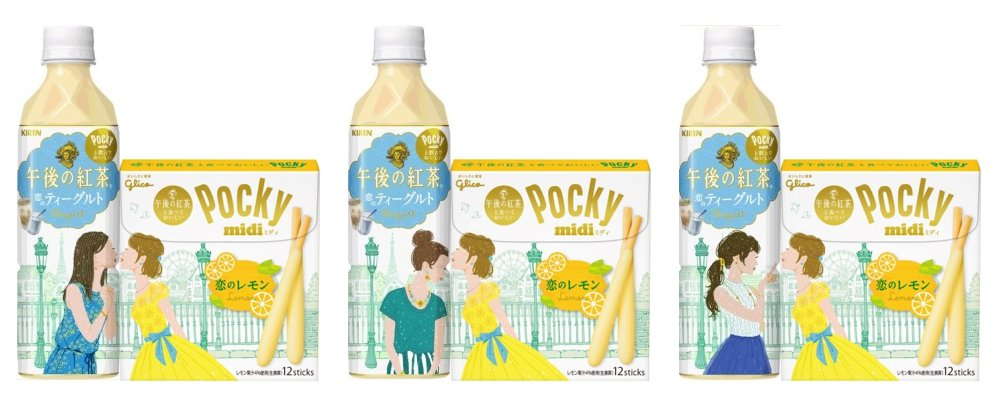 Via @eerrkkyy. Images of Aya, the Pocky character, in a yellow dress and her lips puckered up, lined up with the women characters from the Afternoon Tea bottles, thus appearing to kiss them.